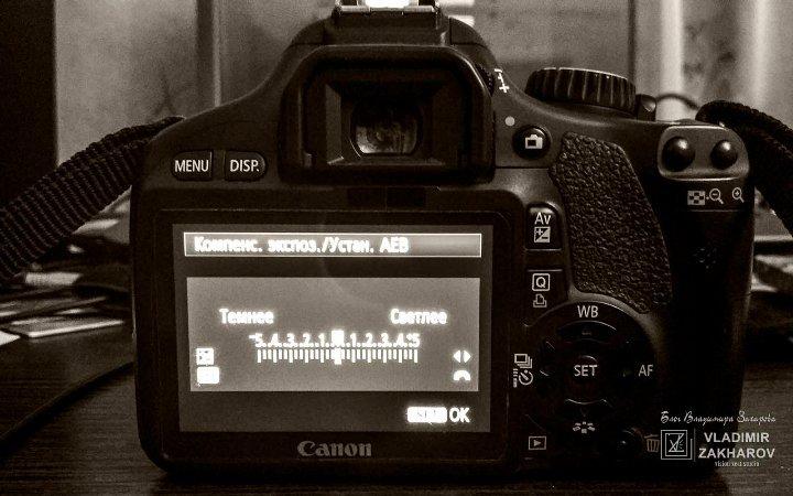 Экспозиция в фотография, фотоаппарат Canon