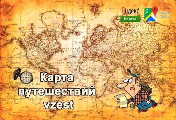 Карта путешествий vzest