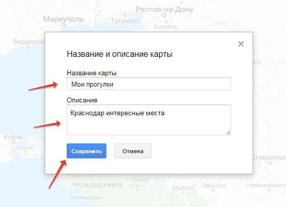 Меняем название Гугл карты
