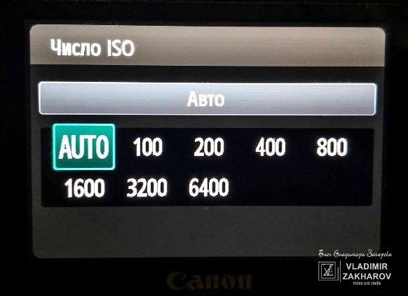 Шкала ISO в Canon