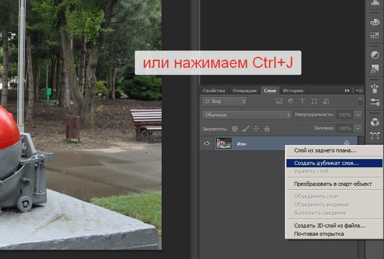Создаём дубликат слоя в фотошопе