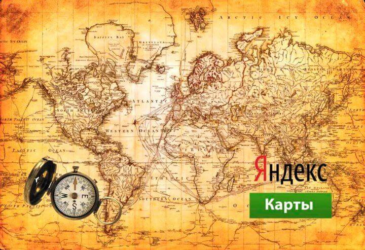 Старые карты. как создать карту