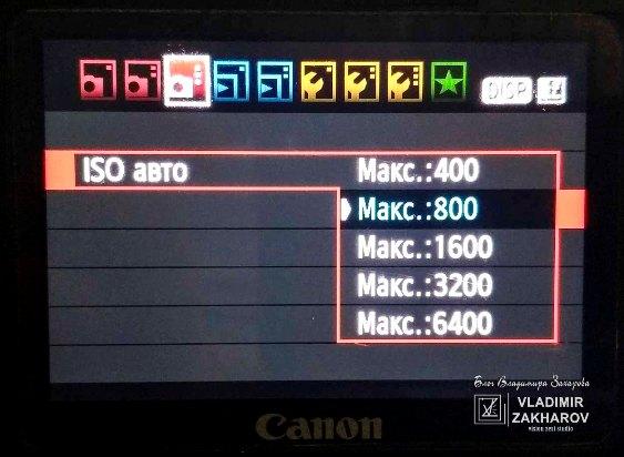 Управление ISO в фотоаппарате