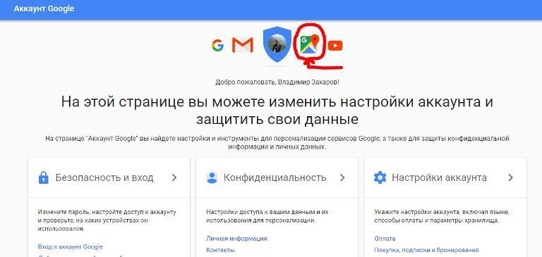 Заходим в Гугл карты