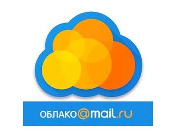 Маил.ру облак