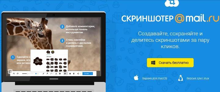 Скриншотер маил.ру