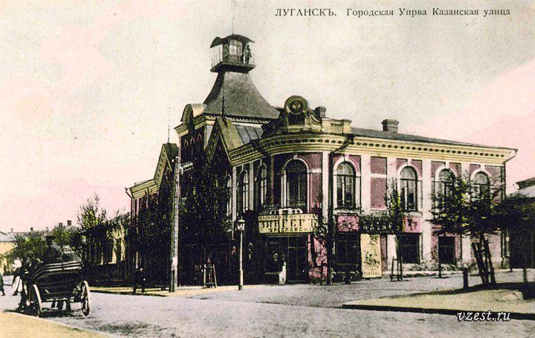 Городская Управа в Луганске 1902 г (1)