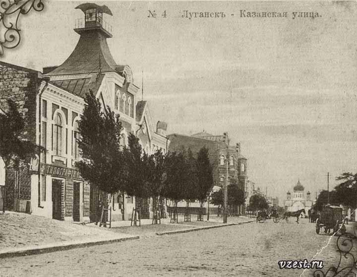 Луганск, Казанская ул.Городская Управа 1902 г (1)
