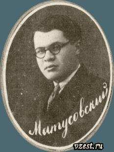 Матусовский М.Л.