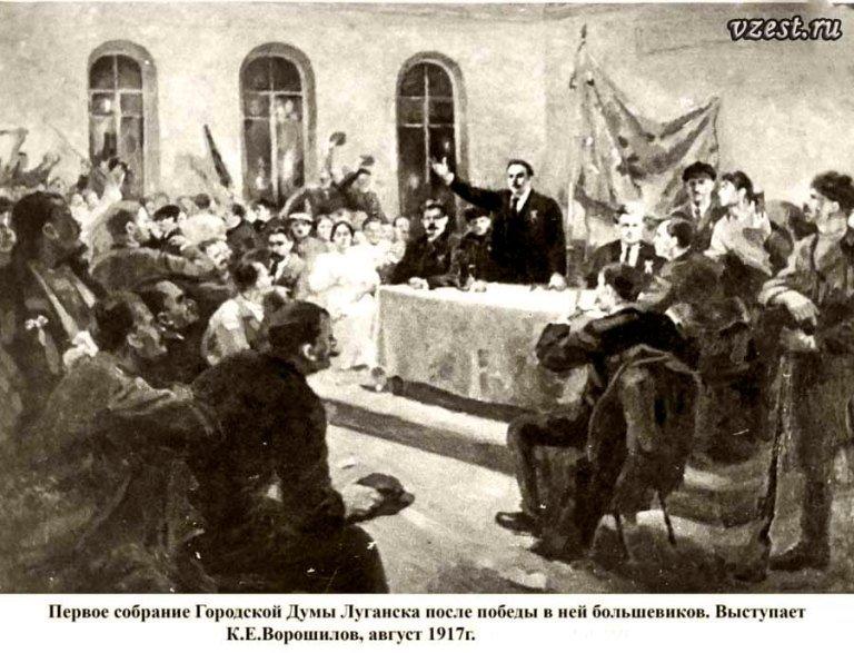 Первое собрание Совета в Луганске