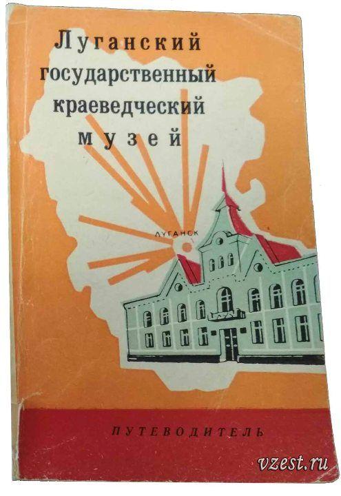 Путеводитель краеведческий музей