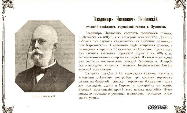 Вербовский В.И.