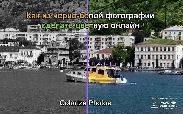 Как раскрасит черно-белое фото онлайн 8 (1)