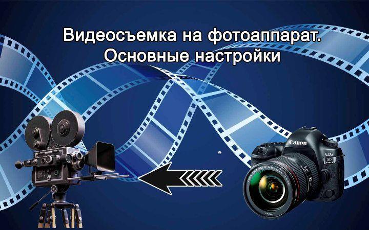 Видеосъемка на фотоаппарат. Основные настройкиt (1)