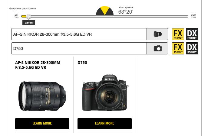 Симулятор объективов от Nikon (3)