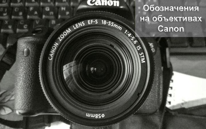 Обозначение объективов Canon 6.