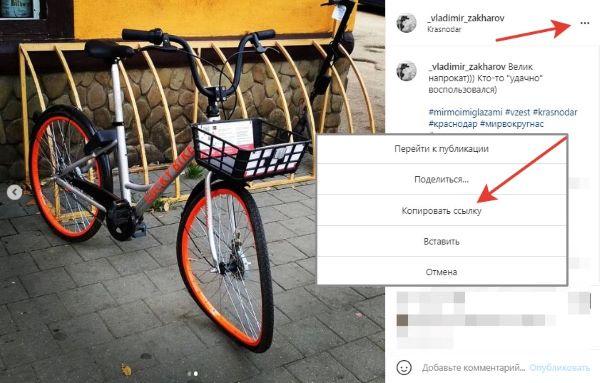 Как найти ссылку в инстаграм пк. Скриншот инстаграм