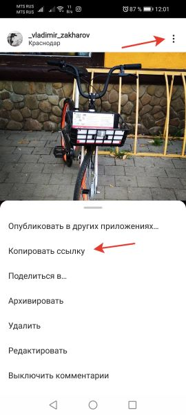 Как найти ссылку в инстаграм телефон. скриншот