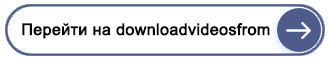 Перейти на downloadvideosfrom.com сервис кнопка
