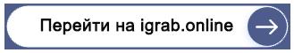 Перейти на igrab.online сервис кнопка