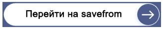Перейти на savefromсервис кнопка