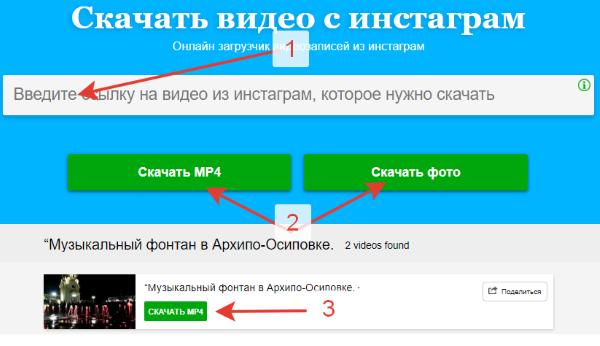 downloadvideosfrom.com сервис скриншот