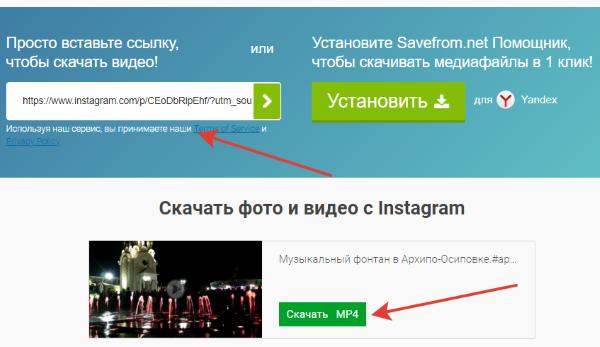 savefrom.net сервис скриншот