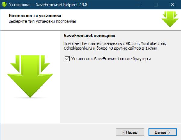 savefrom.net дополнение 1 скришот