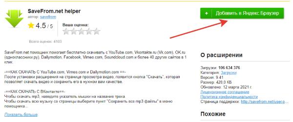 savefrom.net дополнение 2, скриншот